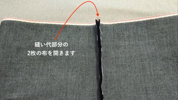 縫い代の割り方1