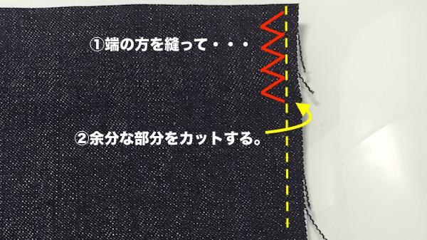 ジグザグ縫いの説明7