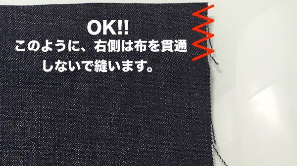 ジグザグ縫いの説明6