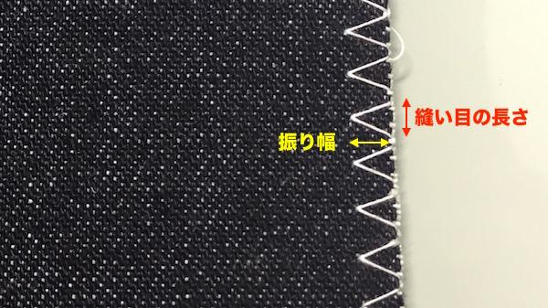 ジグザグ縫いの説明8