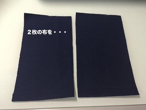 使用する2枚の布を準備する