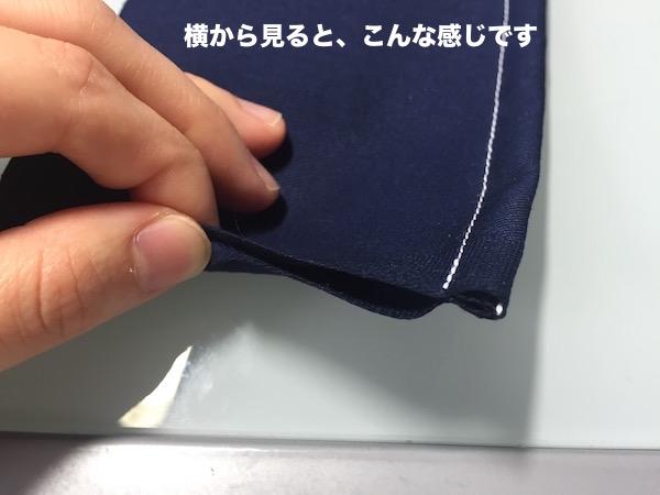 袋とじの完成を横から見た状態