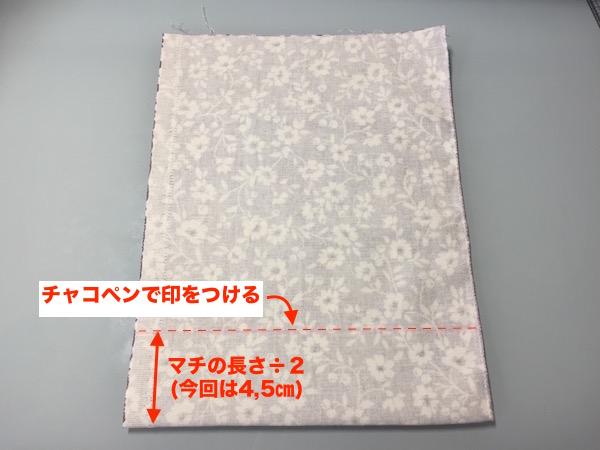巾着袋の作り方5