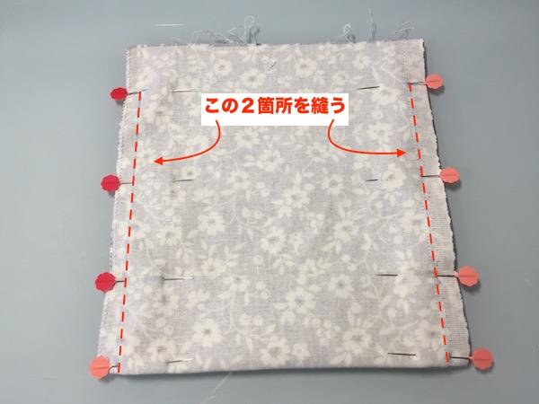 巾着袋の作り方11