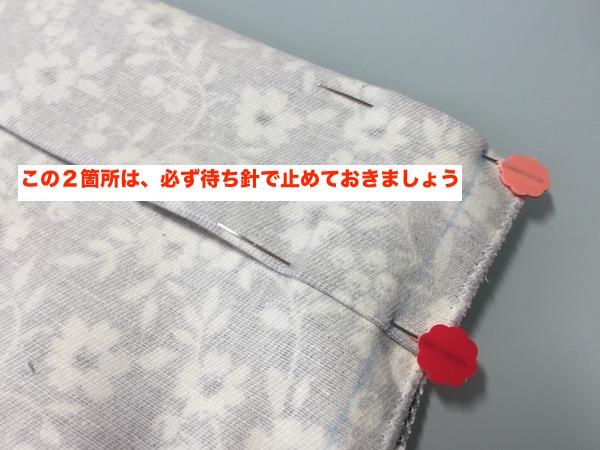 巾着袋の作り方10