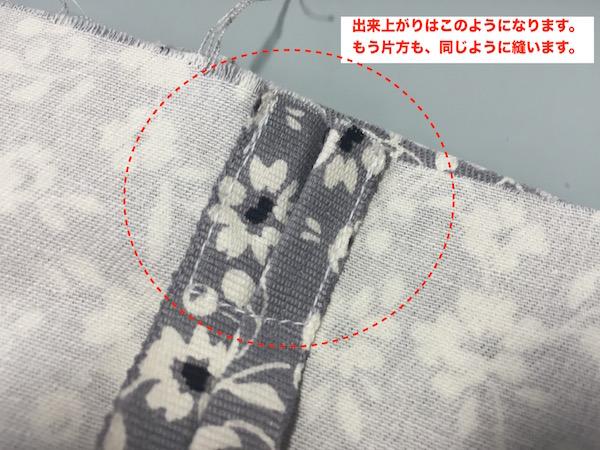 巾着袋の作り方15