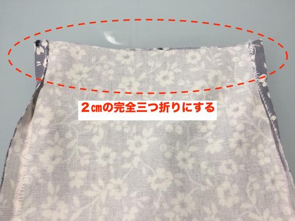 巾着袋の作り方17