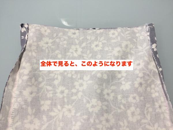 巾着袋の作り方16