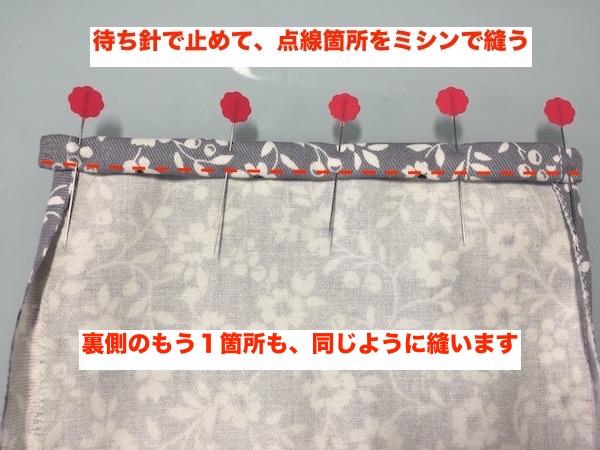 巾着袋の作り方18