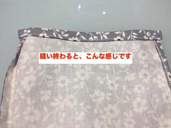 巾着袋の作り方19