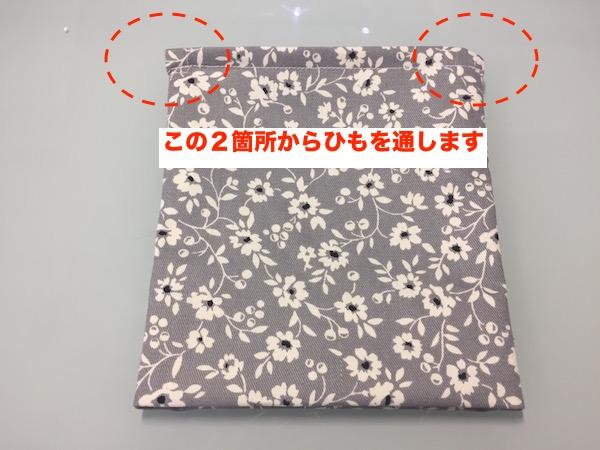 巾着袋の作り方21