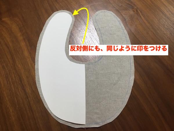 ベビースタイの作り方5