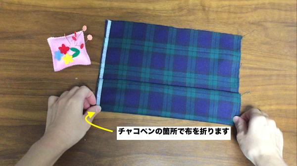 チャコペンの箇所で布を折る