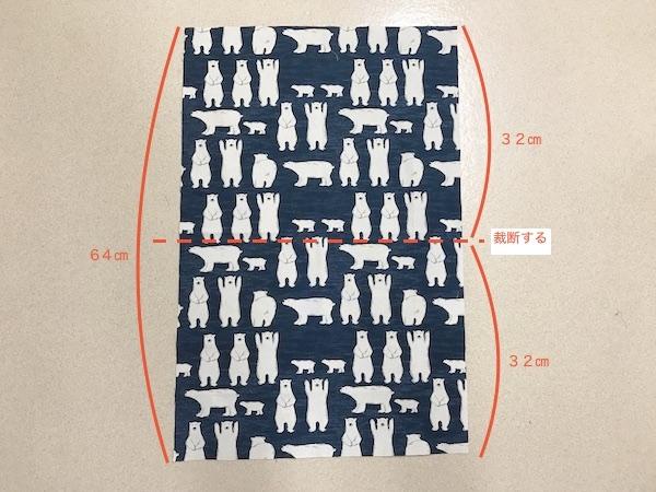 布を裁断する位置を確認する