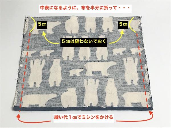 両サイドに縫い代1センチでミシンをかける位置を確認