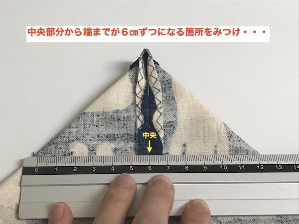 三角形部分を6センチの長さに測る