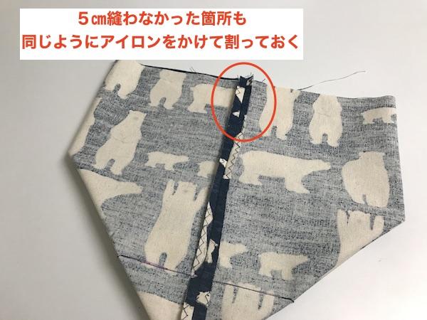 袋口部分も同じようにアイロンをかけておく