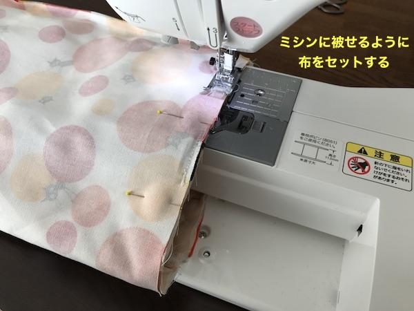 袋口をミシンにかぶせて縫う