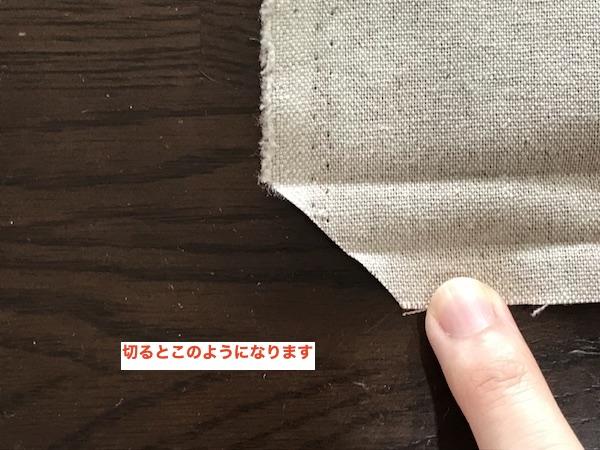 布を切った状態を確認