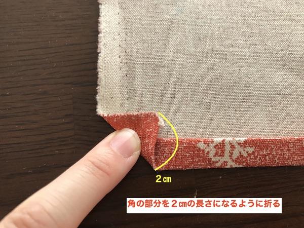 角の部分を2センチの幅で折る