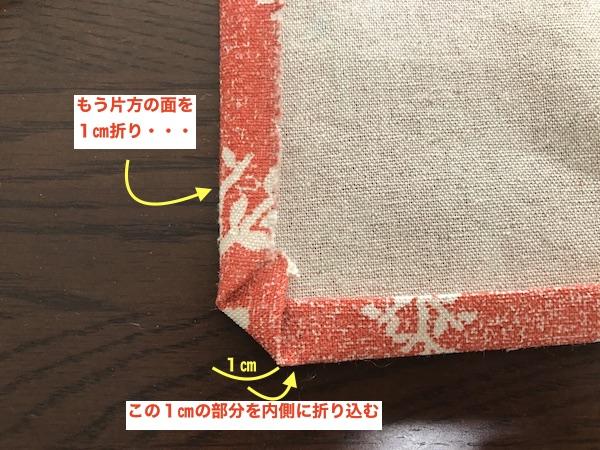 もう片方の布端を1センチに折る