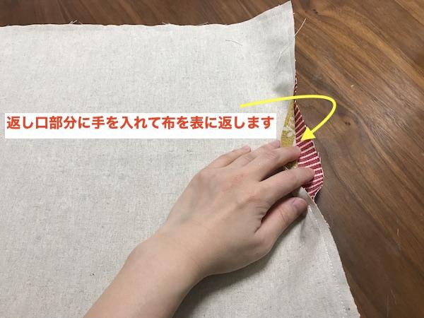 返し口から布を表に返す