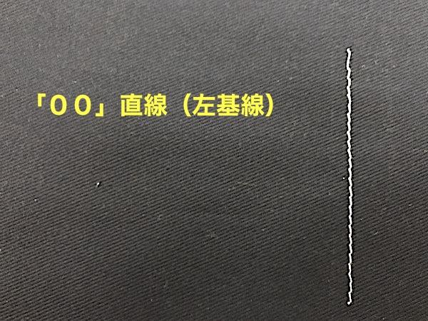 「00」直線(左基線)の様子