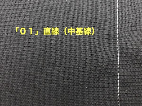 「01」直線(中基線)の様子