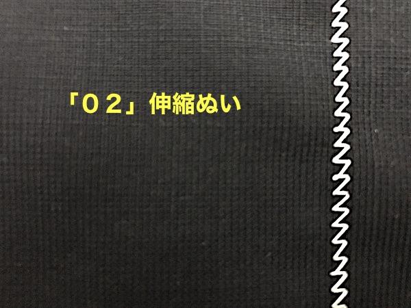 「02」伸縮ぬいの様子