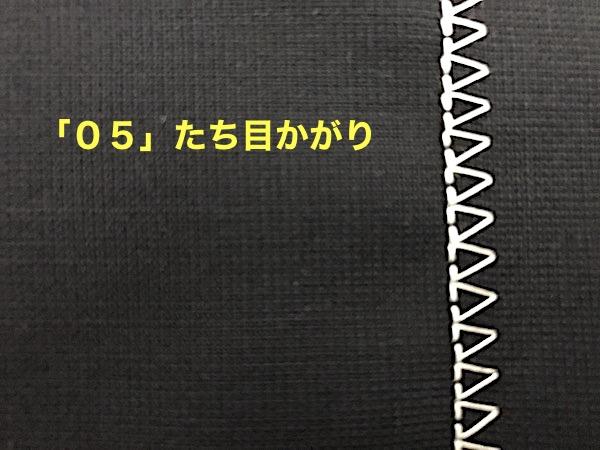 「05」たち目かがりの様子
