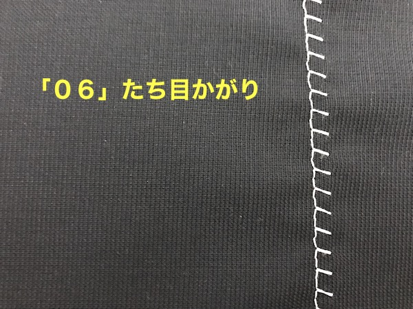 「06」たち目かがりの様子