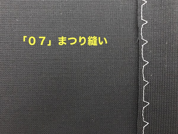 「07」まつり縫いの様子