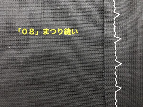 「08」まつり縫い