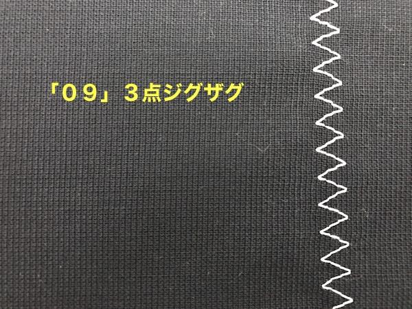 「09」3点ジグザグの様子