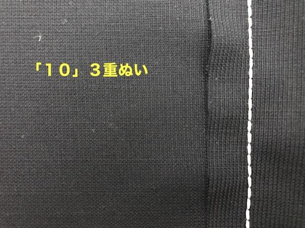 「10」3重ぬいの様子