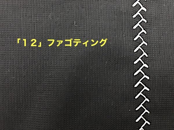 「12」ファゴティングの様子