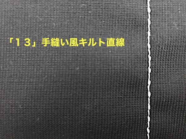 「13」手縫い風キルト直線の様子