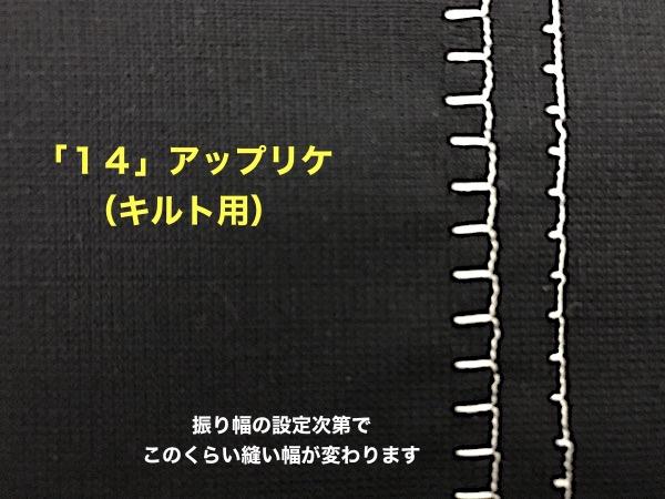 「14」アップリケ(キルト用)の様子