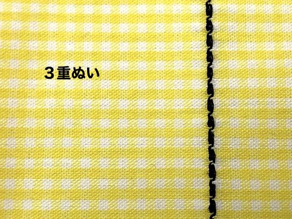 3重縫いを試した様子