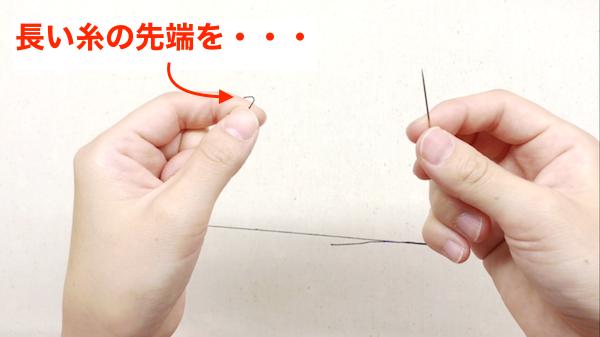 長い糸の先端に注目