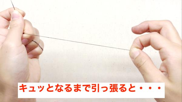 糸を指でおさえたまま最後まで糸を引っ張る
