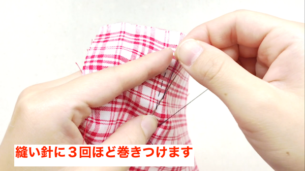 縫い針に糸を3回程巻きつける