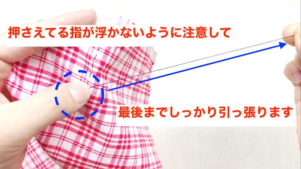 糸をおさえている指を浮かせないように気をつける