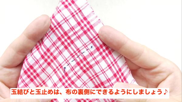 玉結びと玉止めは布の裏面に来るようにする