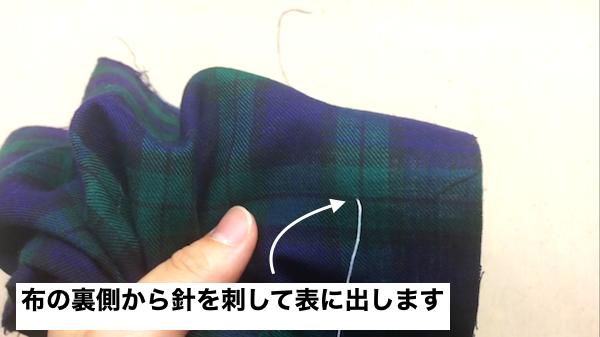布の裏から表に向かって針を刺す