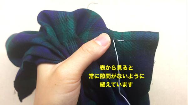 隙間がないように縫えていることを確認する