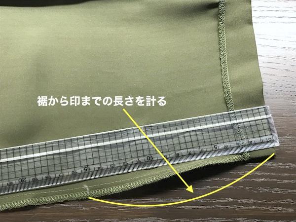 裾からチャコペンの印までの長さを測る