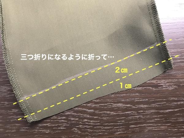 切った裾部分を三つ折りにする