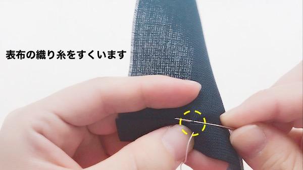 織り糸を1〜2本すくう