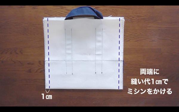 左右を縫い代1センチでミシンをかける